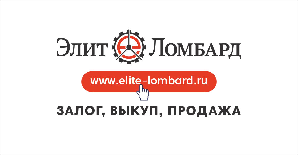 Элитный ломбард в москве автосалоны бу авто москвы